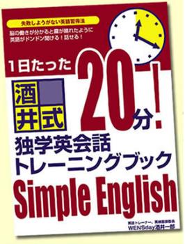 英語酒井02.png